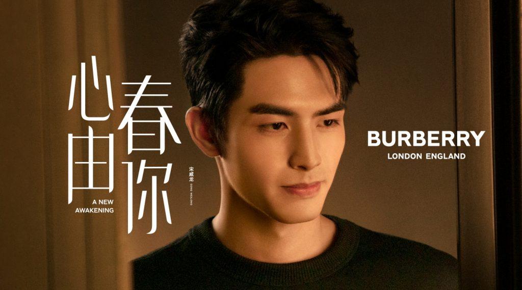 Burberry ra mắt phim mừng Tết Nguyên Đán với sự tham gia của Châu Đông Vũ và Tống Uy Long